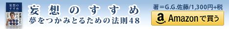 『妄想のすすめ 夢をつかみとるための法則48』G.G.佐藤